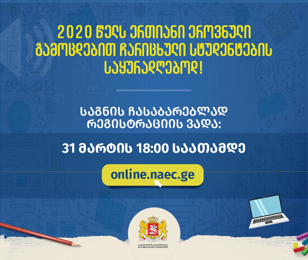 For the attention of students enrolled in the Unified National Examinations in 2020!